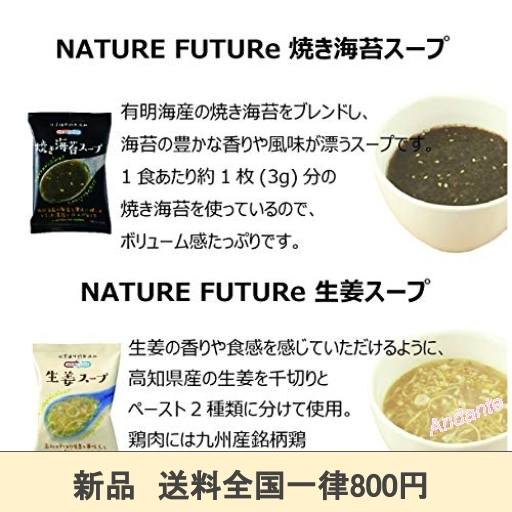 【期間限定】コスモス食品 フリーズドライ 化学調味料無添加 スープお得セット 8種類 24食入_画像4