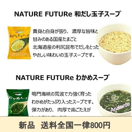 【期間限定】コスモス食品 フリーズドライ 化学調味料無添加 スープお得セット 8種類 24食入_画像5