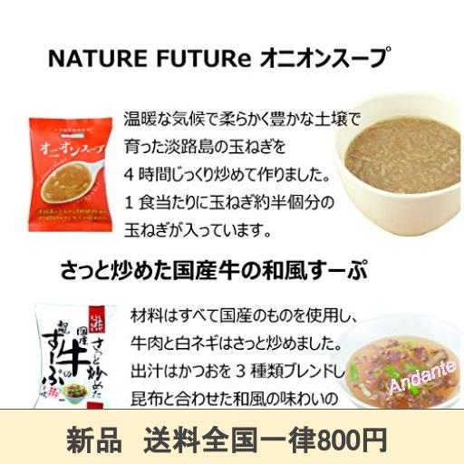 【期間限定】コスモス食品 フリーズドライ 化学調味料無添加 スープお得セット 8種類 24食入_画像6