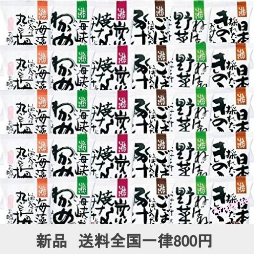 【期間限定】コスモス食品 フリーズドライ 化学調味料無添加 味噌汁 お吸い物 6種類 30食入 しあわせ30食こだわりセット_画像1