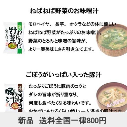 【期間限定】コスモス食品 フリーズドライ 化学調味料無添加 味噌汁 お吸い物 6種類 30食入 しあわせ30食こだわりセット_画像3