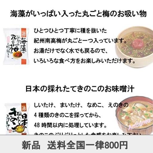 【期間限定】コスモス食品 フリーズドライ 化学調味料無添加 味噌汁 お吸い物 6種類 30食入 しあわせ30食こだわりセット_画像4
