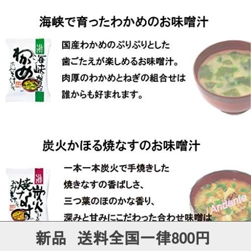 【期間限定】コスモス食品 フリーズドライ 化学調味料無添加 味噌汁 お吸い物 6種類 30食入 しあわせ30食こだわりセット_画像5