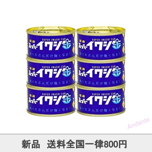 【期間限定】【 SUPERMINE 】 スーパーイワシ缶 醤油 6缶セット 高級 石巻水揚げ 国産 化学調味料不使用 防腐剤無添加_画像1