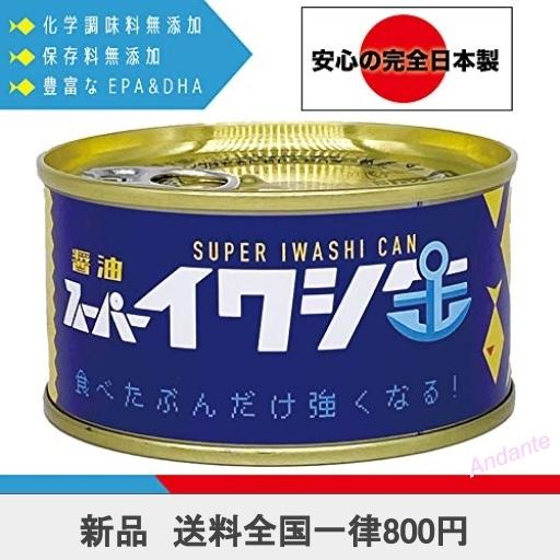 【期間限定】【 SUPERMINE 】 スーパーイワシ缶 醤油 6缶セット 高級 石巻水揚げ 国産 化学調味料不使用 防腐剤無添加_画像2