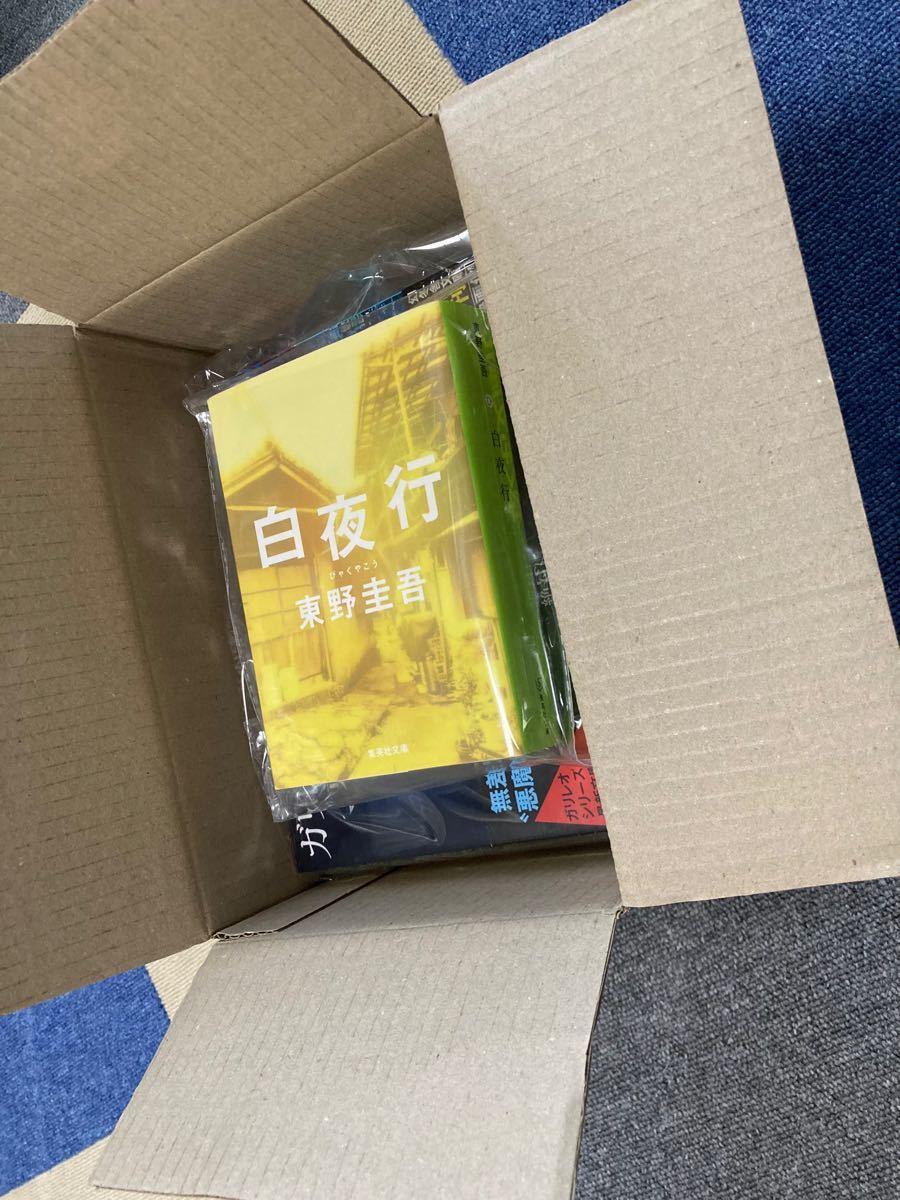 小説 まとめ売り  文庫本 東野圭吾 16冊