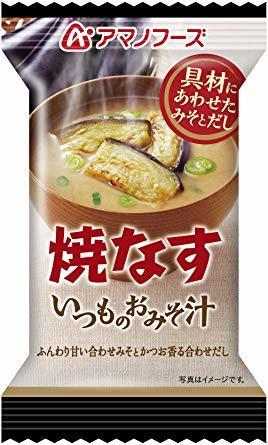 アマノフーズ いつものおみそ汁 焼なす 8g×10袋_画像1
