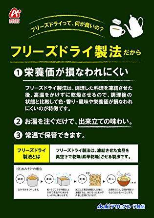 アマノフーズ いつものおみそ汁 焼なす 8g×10袋_画像5