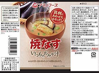 アマノフーズ いつものおみそ汁 焼なす 8g×10袋_画像4
