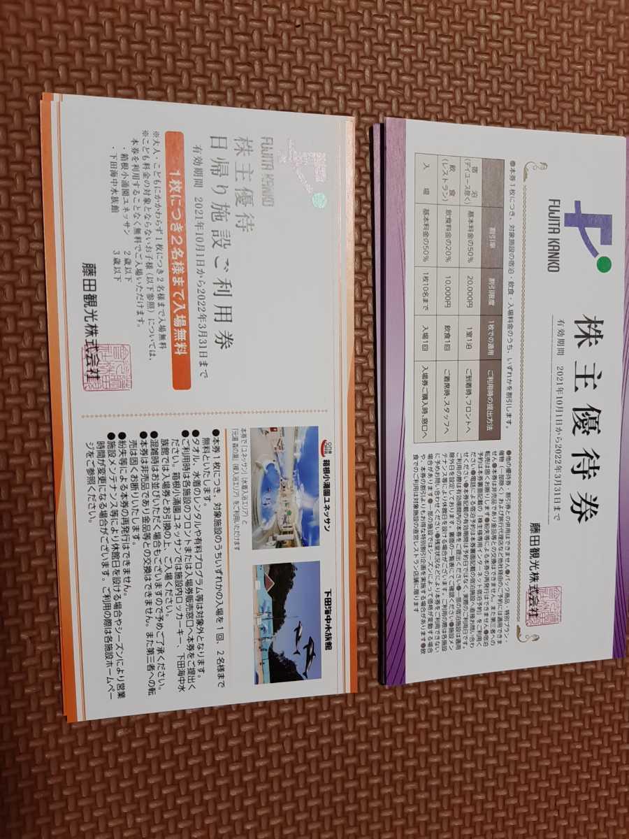 藤田観光株主優待券セット_画像1