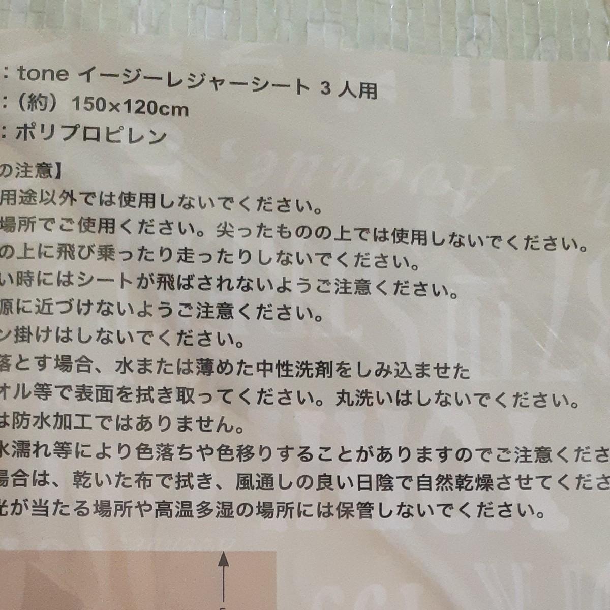 レジャーシート 150cm×120cm
