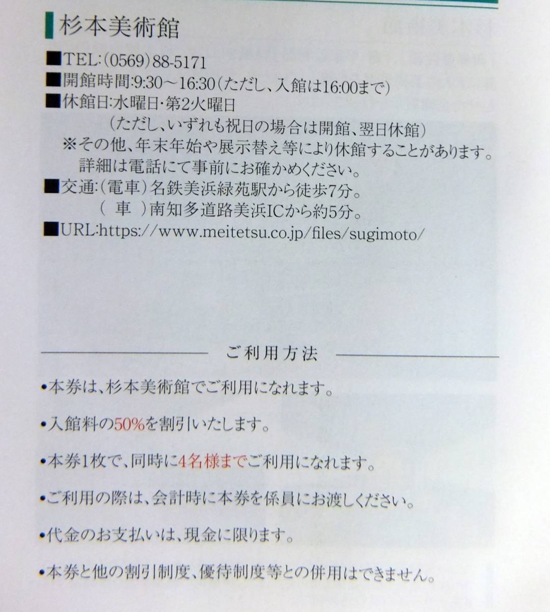 杉本美術館 優待割引券 半額 名鉄株主優待券_画像4