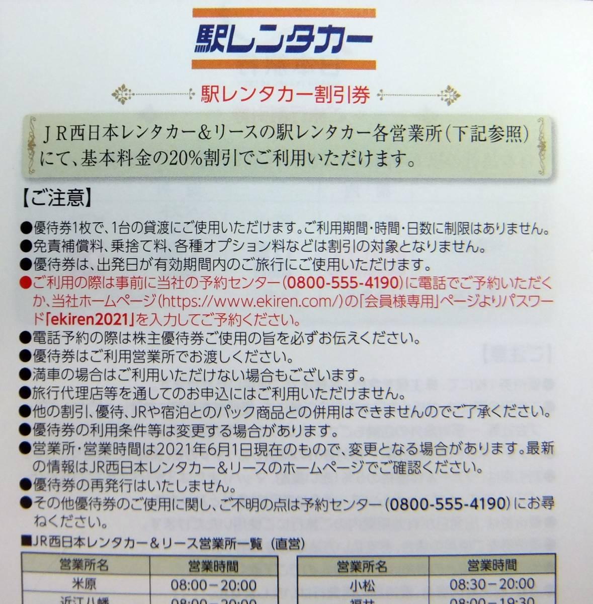 駅レンタカー 割引券  JR西日本 株主優待_画像3