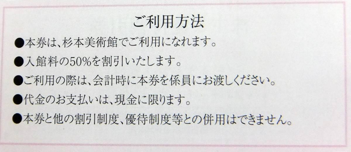 杉本美術館 優待割引券 半額 名鉄株主優待券_画像2