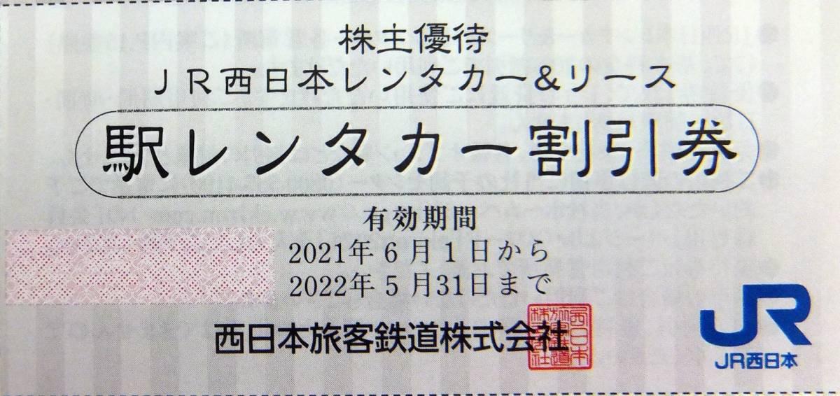 駅レンタカー 割引券  JR西日本 株主優待_画像1
