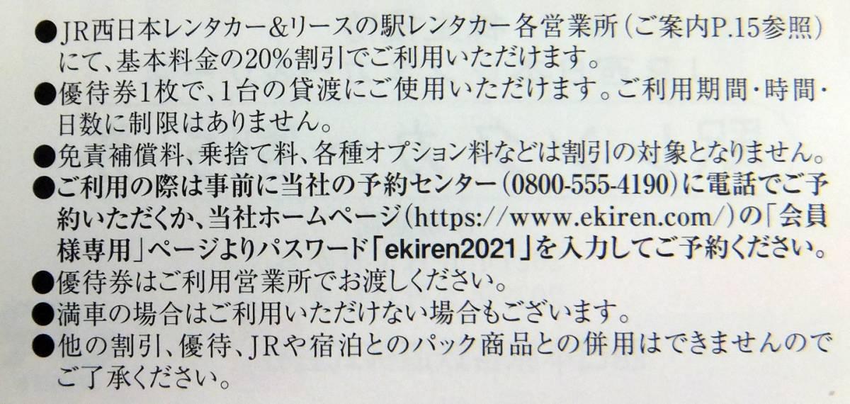 駅レンタカー 割引券  JR西日本 株主優待_画像2