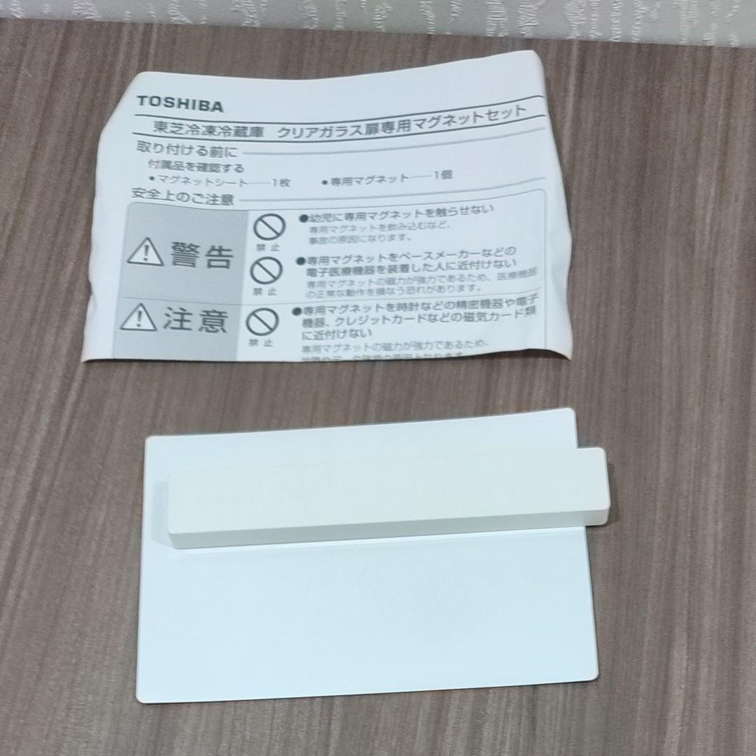東芝冷凍冷蔵庫クリアガラス扉専用マグネットセット