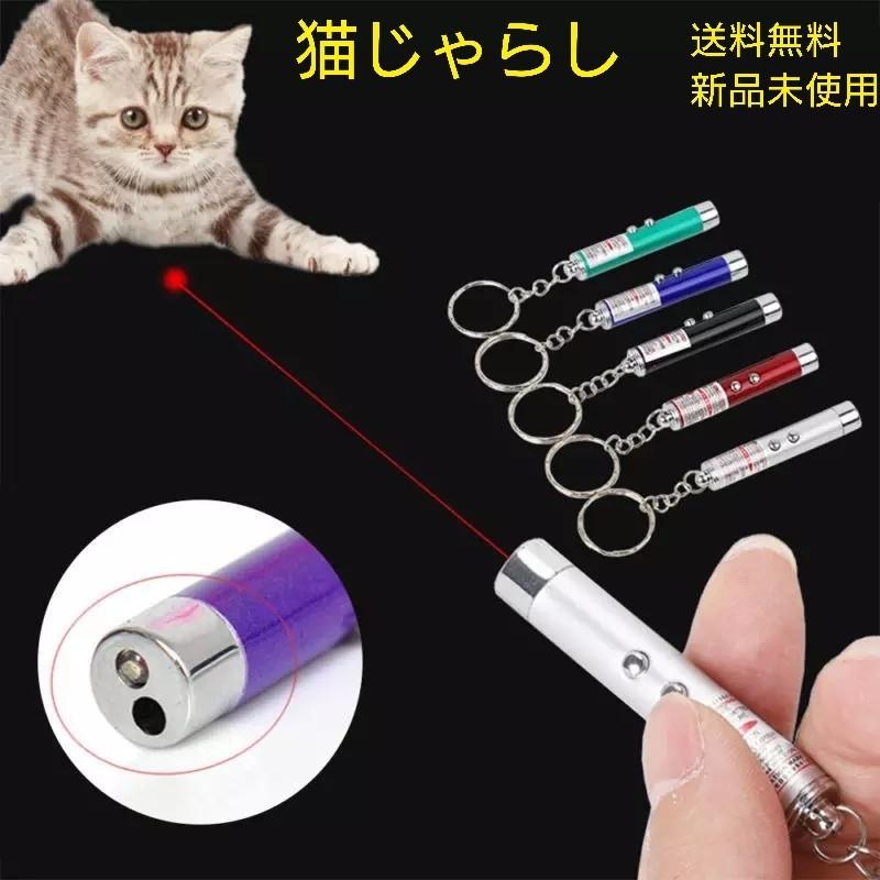 猫おもちゃ 猫じゃらし LEDライト 猫  運動不足解消 レーザーポインター LED