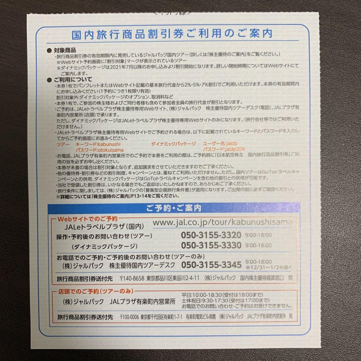 JAL 株主優待 ツアー割引券 計8枚_画像2