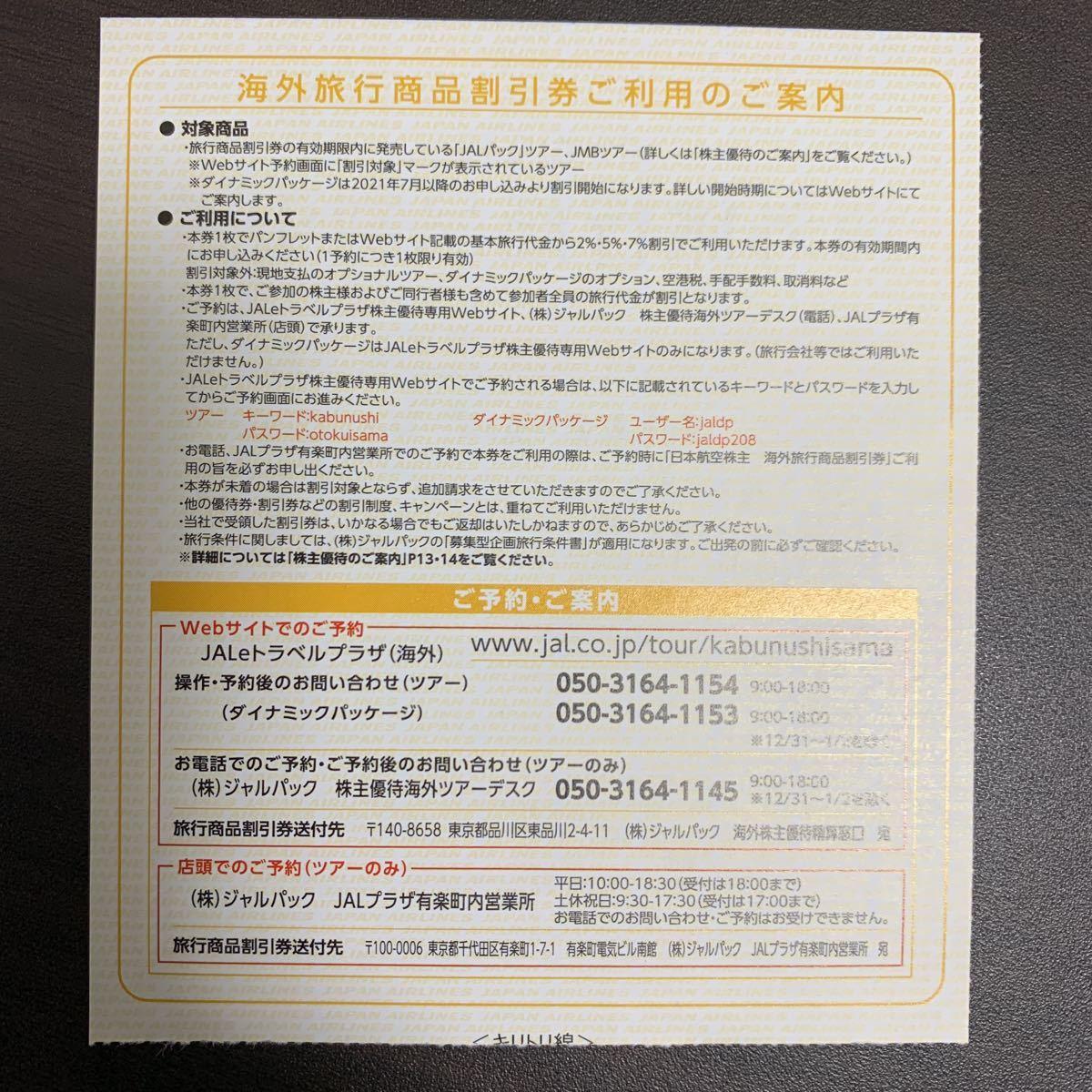 JAL 株主優待 ツアー割引券 計8枚_画像3