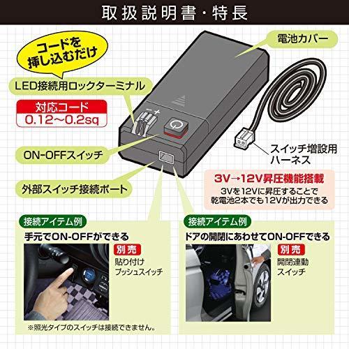 お買い得限定品 【Amazon.co.jp 限定】エーモン LED用電源ボックス MAX120mA 電池式/スイッチ付 (189_画像2