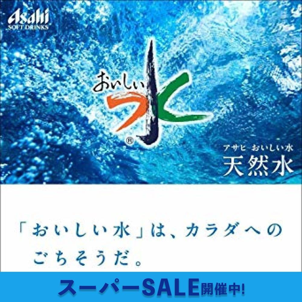 [Amazon限定ブランド] #like アサヒ おいしい水 天然水 ラベルレスボトル 2L×9本_画像6