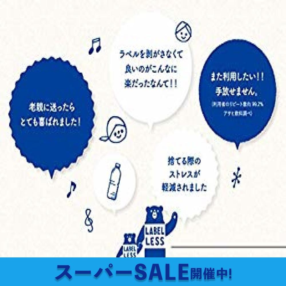 [Amazon限定ブランド] #like アサヒ おいしい水 天然水 ラベルレスボトル 2L×9本_画像4