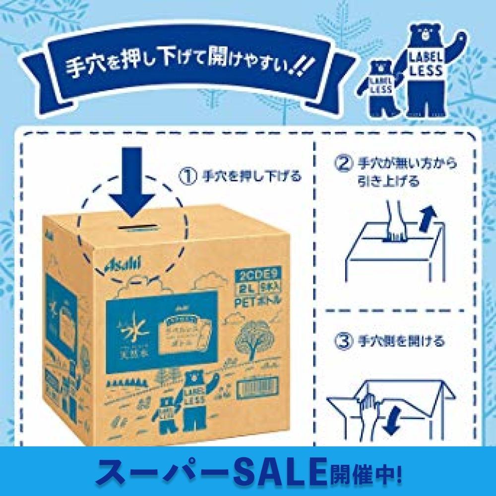 [Amazon限定ブランド] #like アサヒ おいしい水 天然水 ラベルレスボトル 2L×9本_画像3