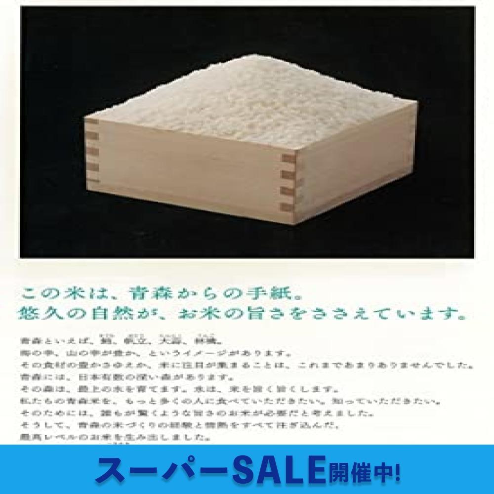 2kg 【精米】 青森県産 白米 青天の霹靂 2kg 令和2年産_画像2