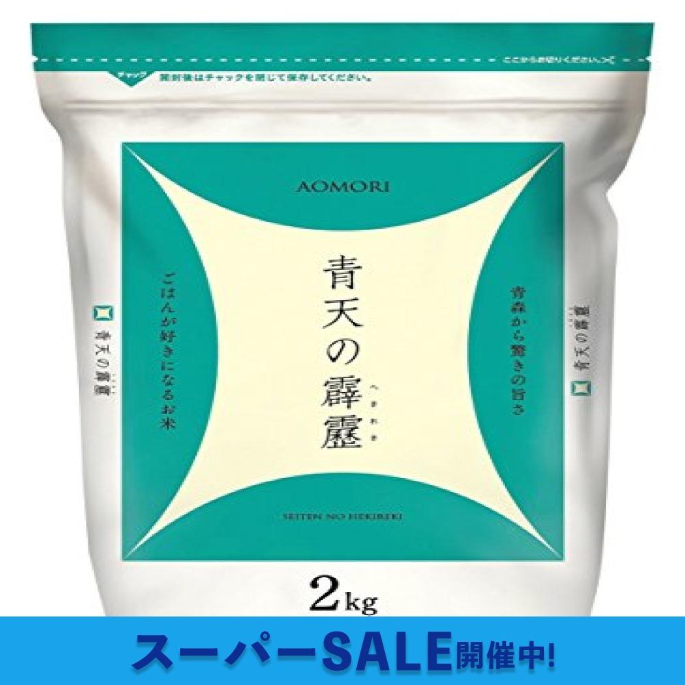 2kg 【精米】 青森県産 白米 青天の霹靂 2kg 令和2年産_画像5