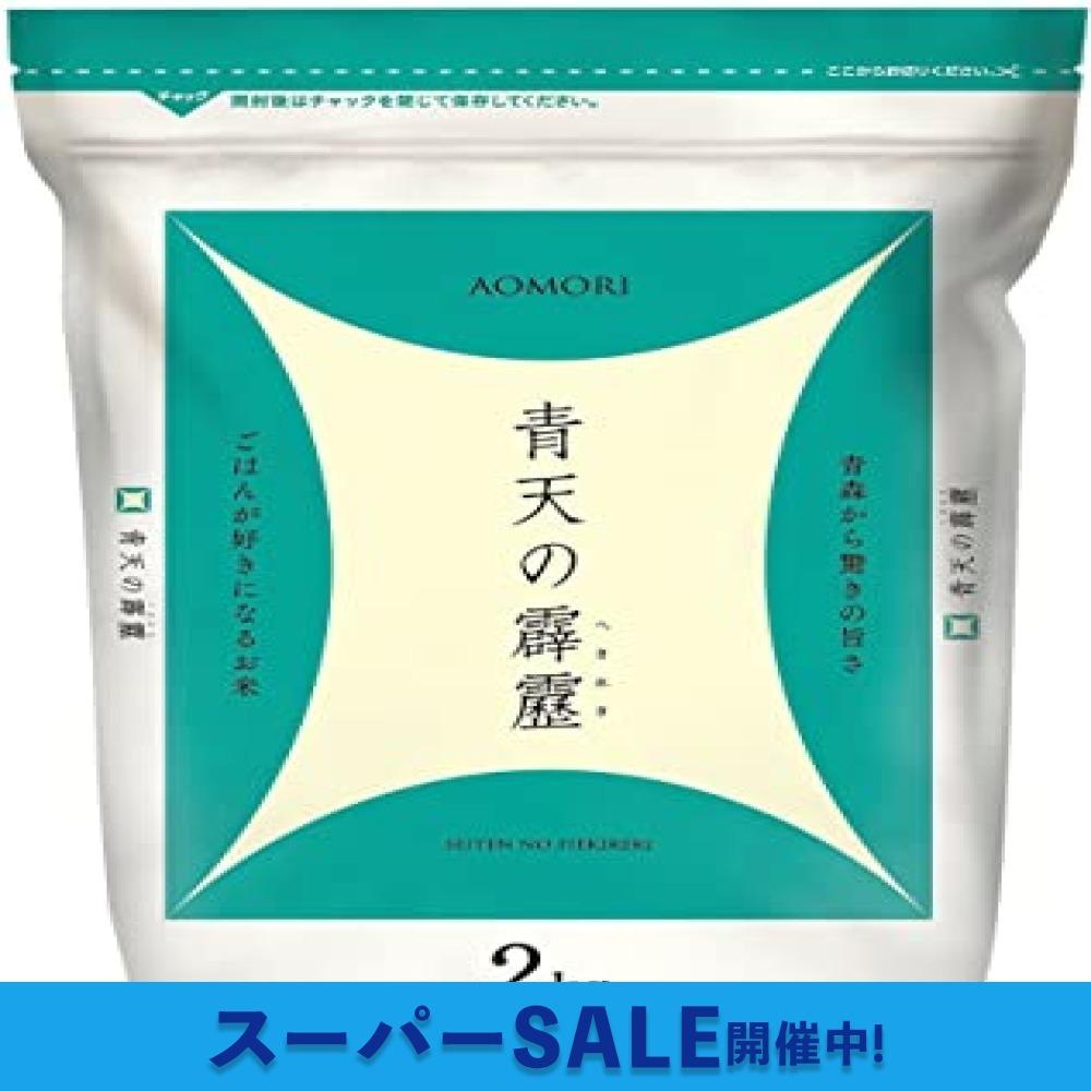 2kg 【精米】 青森県産 白米 青天の霹靂 2kg 令和2年産_画像1