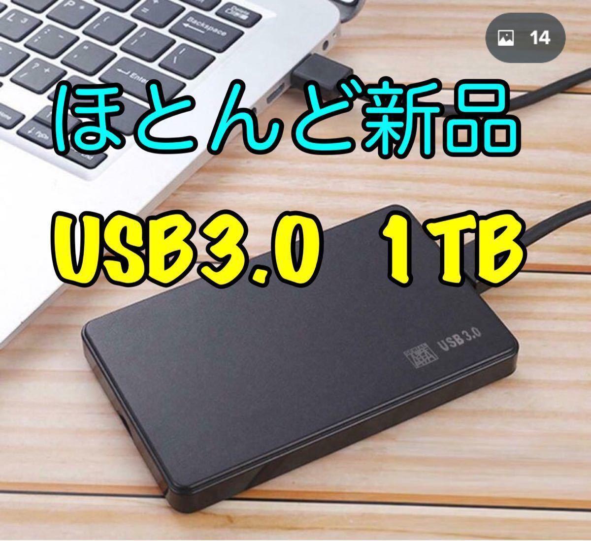 1TB HDD USB3.0 外付 ポータブル ハードディスク 2.5 ケース新品 検査済 電源不要 バスパワー 1000GB