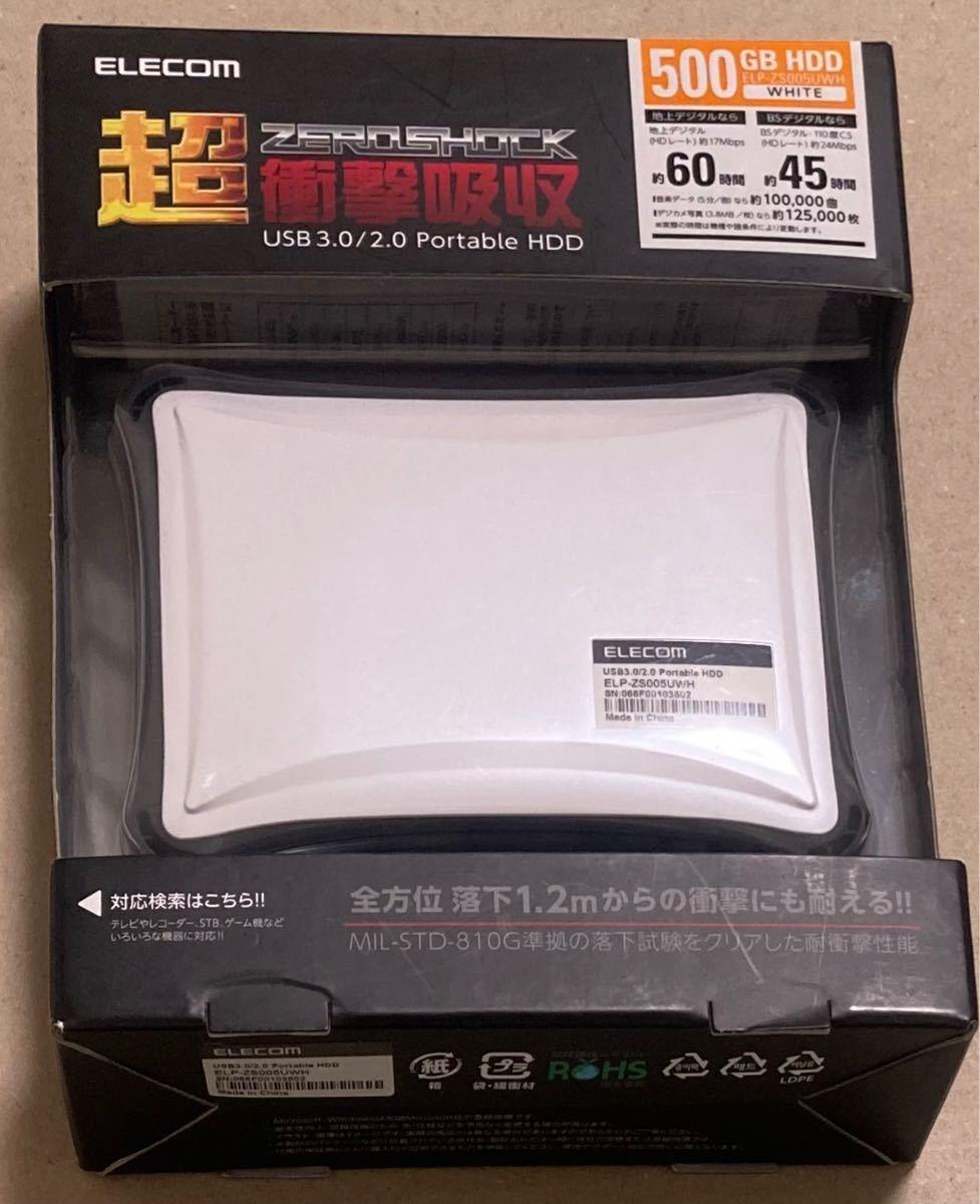 (未使用品)ポータブルHDD500GB ELECOM ELP-ZS005UWH