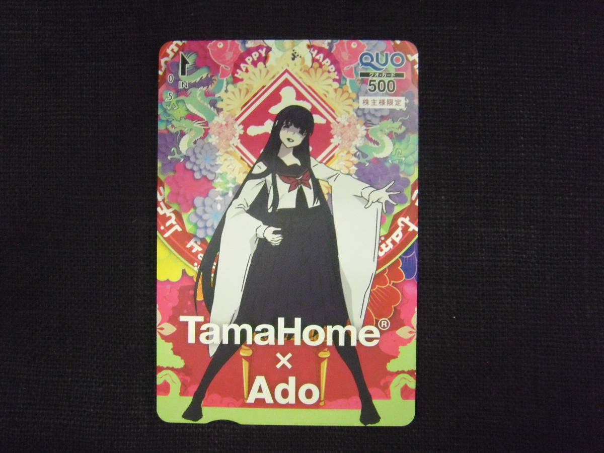 【QUO】Tamahome×Ado クオカード 500円 未使用 株主様限定 非売品!!_画像1