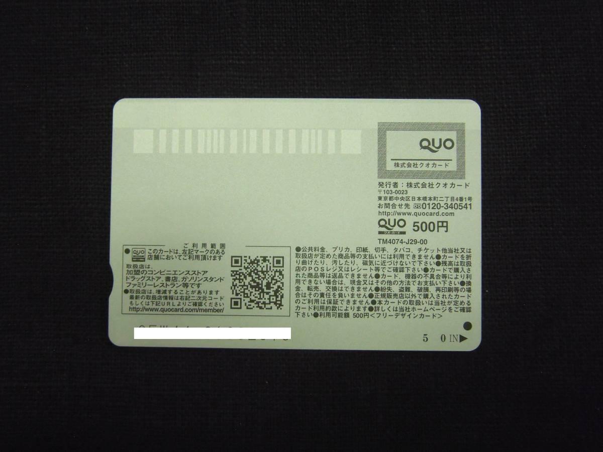 【QUO】Tamahome×Ado クオカード 500円 未使用 株主様限定 非売品!!_画像2