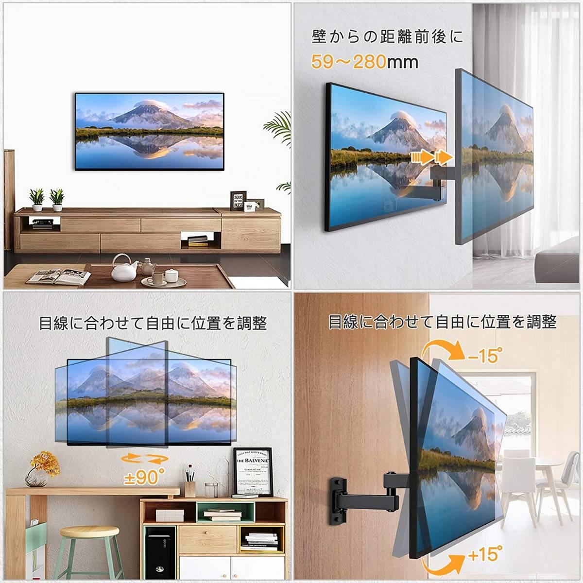 テレビ壁掛け金具 13~42インチ モニターLCD LED液晶テレビ対応 ティルト調節式 VESA対応 最大100x100mm 耐荷重15kg ネジ類付き (アーム型)_画像7