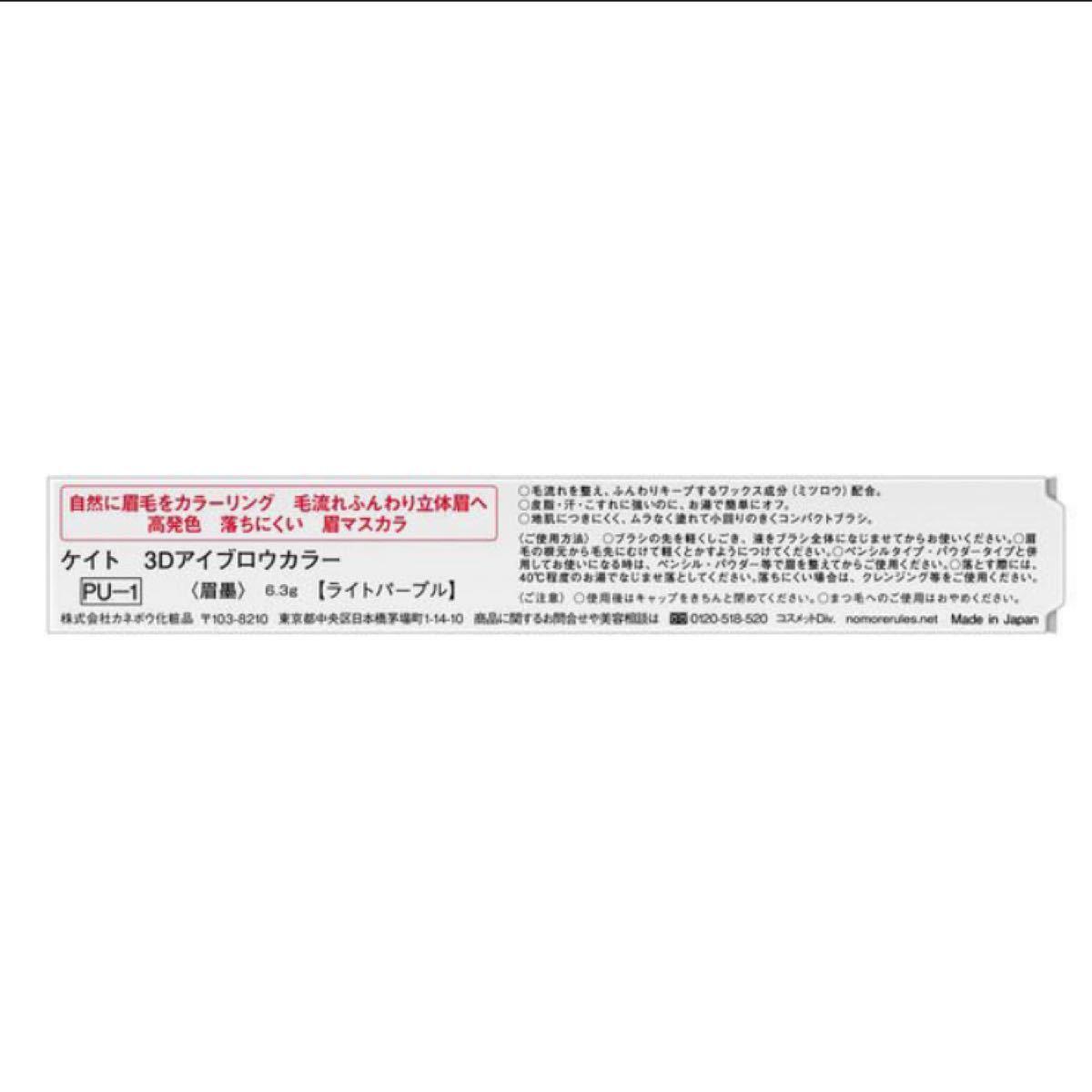 KATE(ケイト) 3Dアイブロウカラー PU-1 ライトパープル 6.3g
