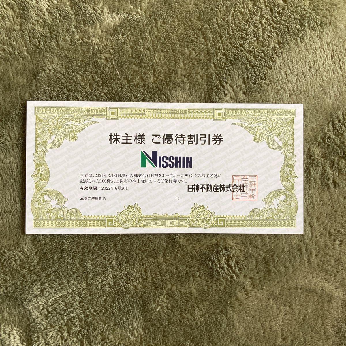 日神不動産 株主優待券/分譲価格1%割引/有効期限2022.6.30_画像1