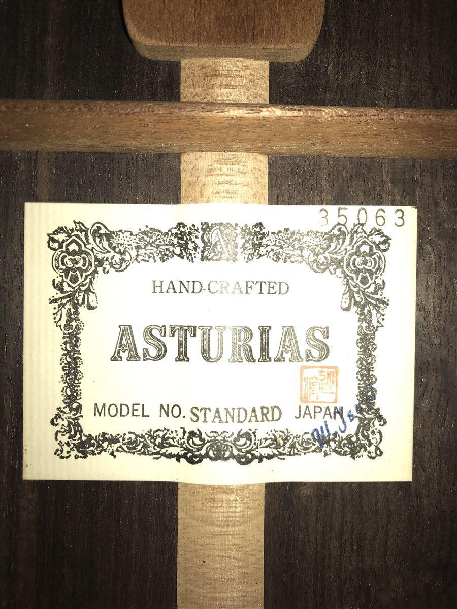 Asturias◆STANDARD/クラシックギター/2005年製/ナチュラル/セミハードケース付属/ガットギター_画像8