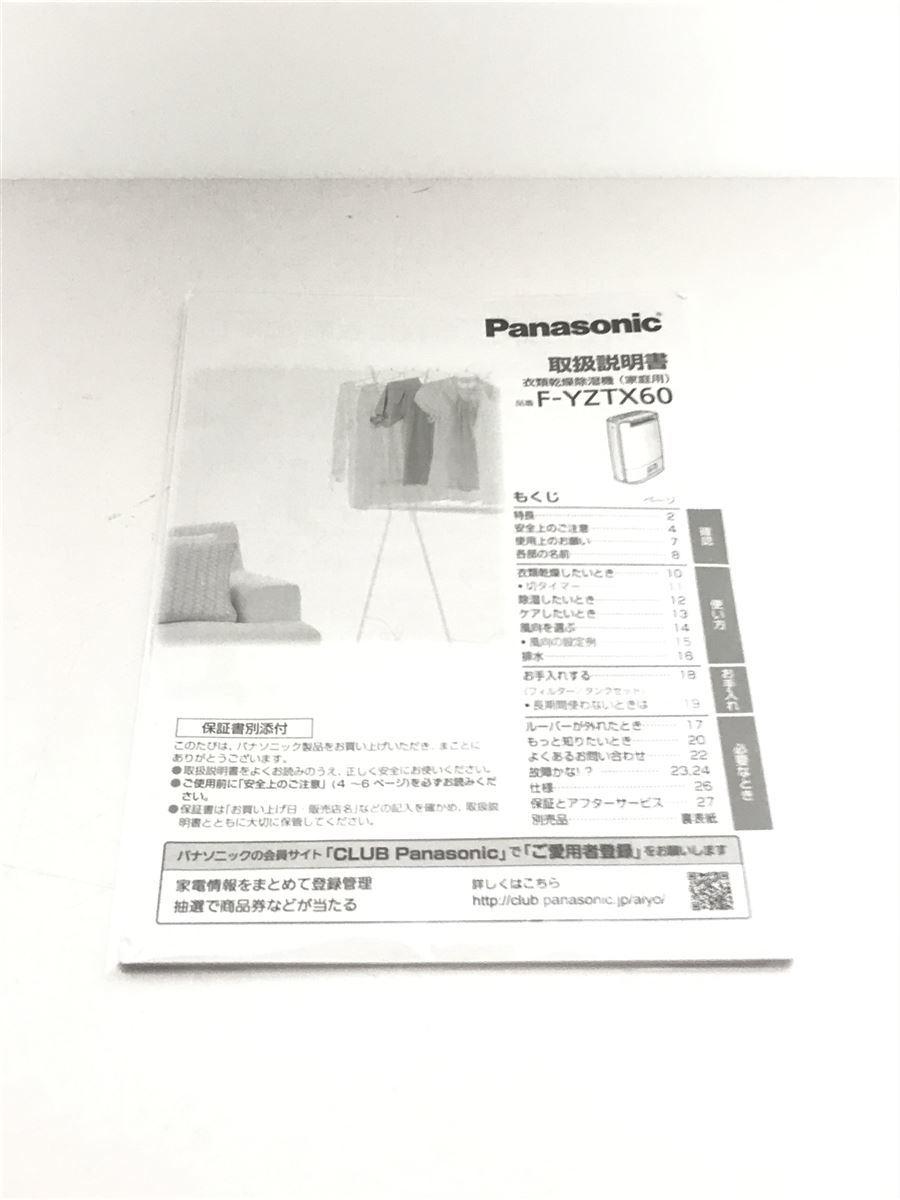 Panasonic◆衣類乾燥除湿機/除湿機/F-YZS60-S/デシカント方式/2020年製_画像8
