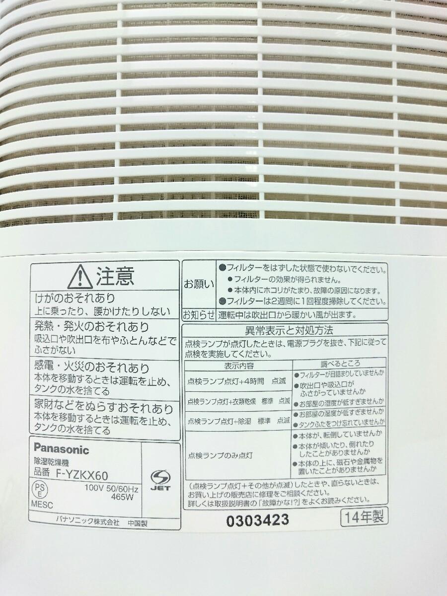 Panasonic◆除湿機 衣類乾燥除湿器 F-YZKX60 デシカント方式 2014年製 ホワイト_画像6