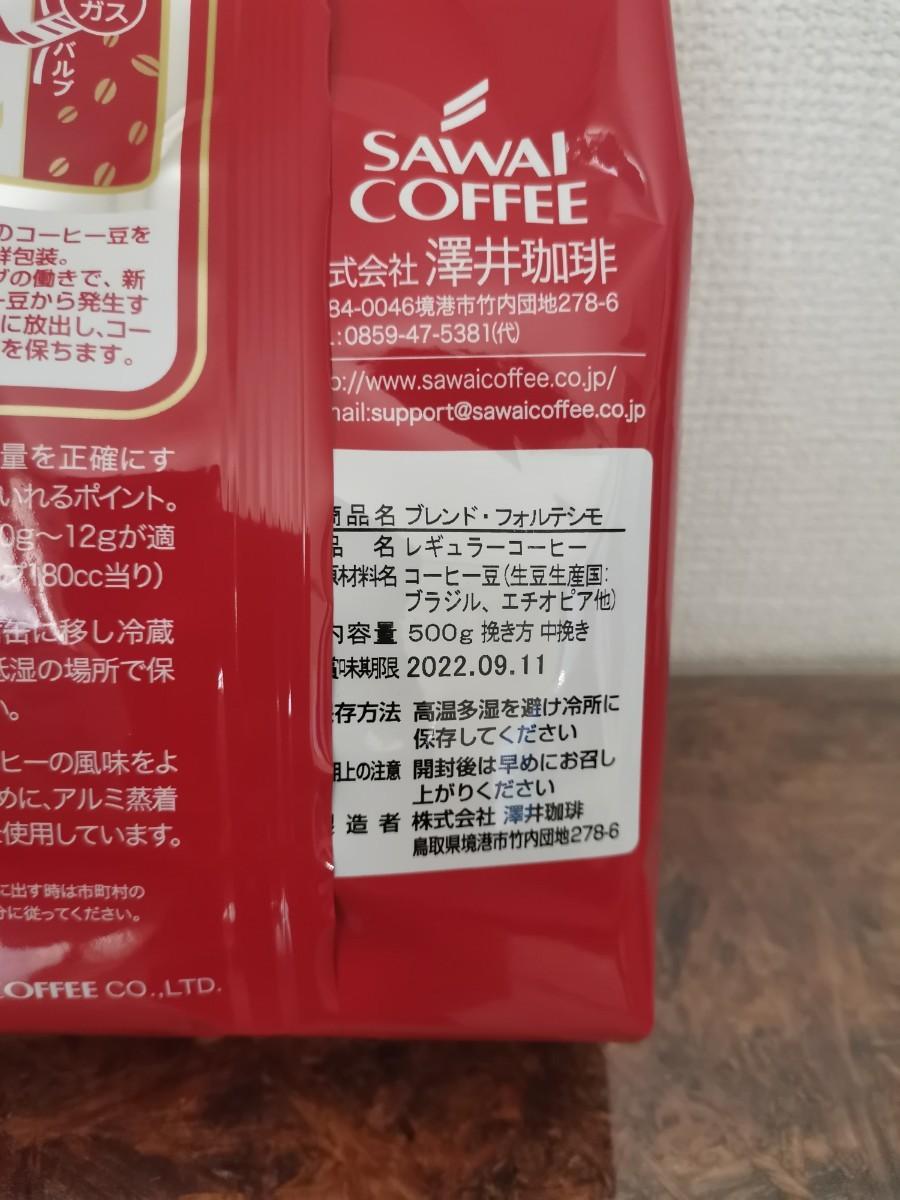 澤井珈琲  ブレンド・フォルテシモ 2袋