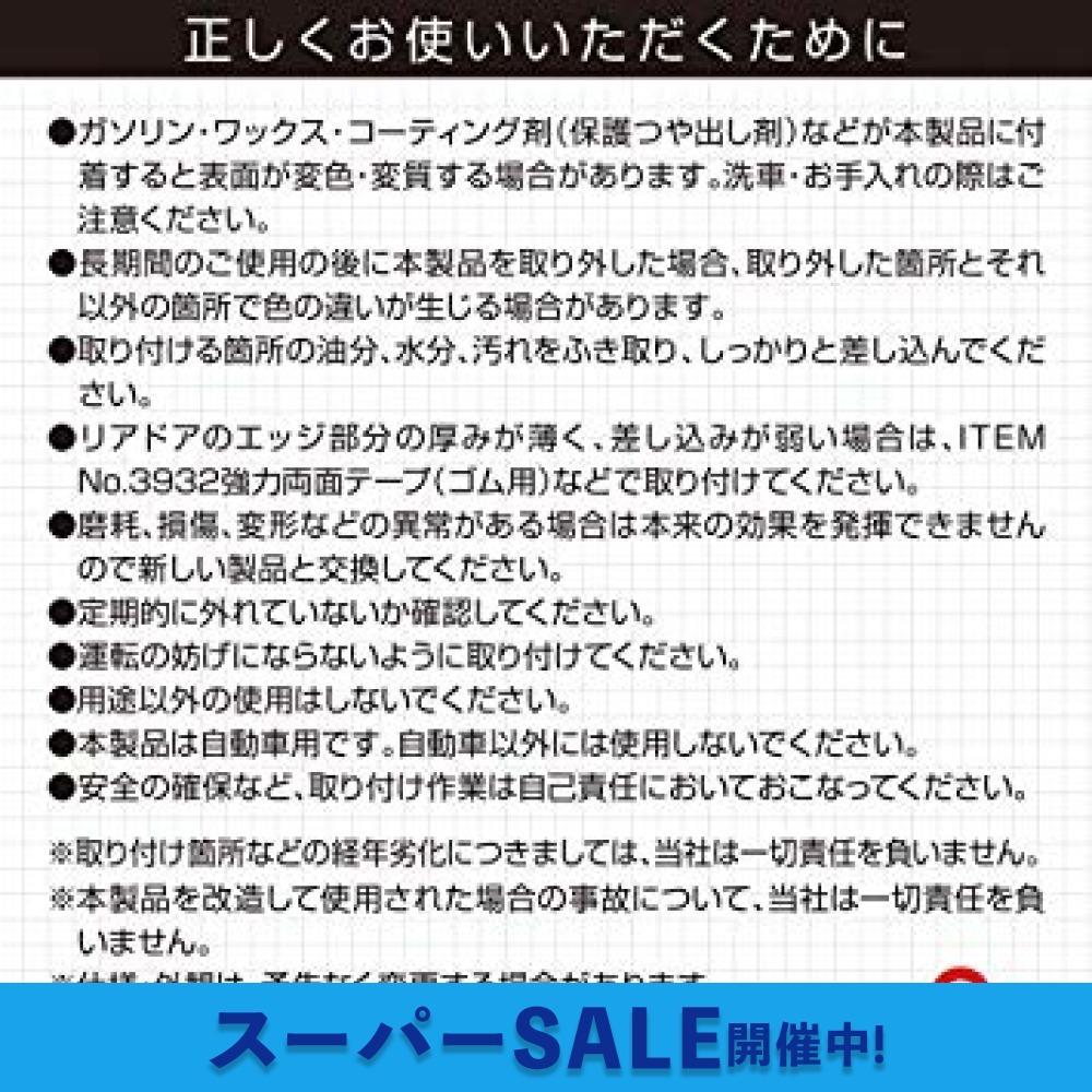 お買い得限定品 【Amazon.co.jp 限定】エーモン 静音計画 風切り音防止モール(ドア用) ドア2枚分(約2.1m) (_画像6