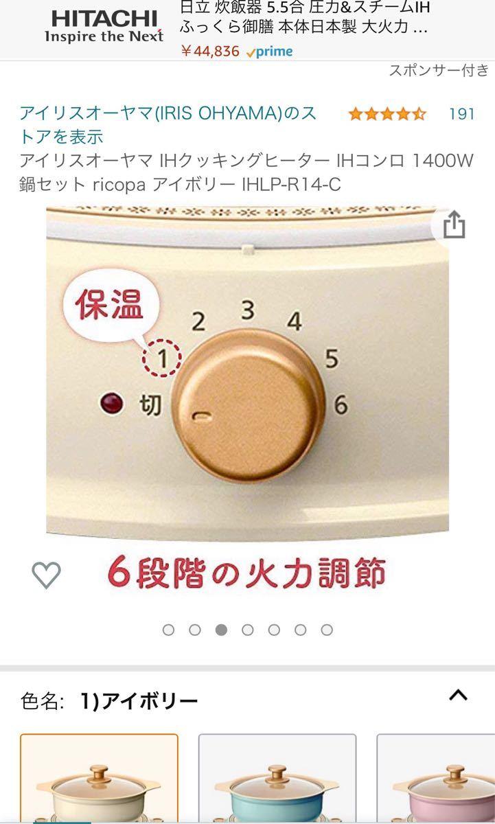 アイリスオーヤマ ricopa IHコンロ