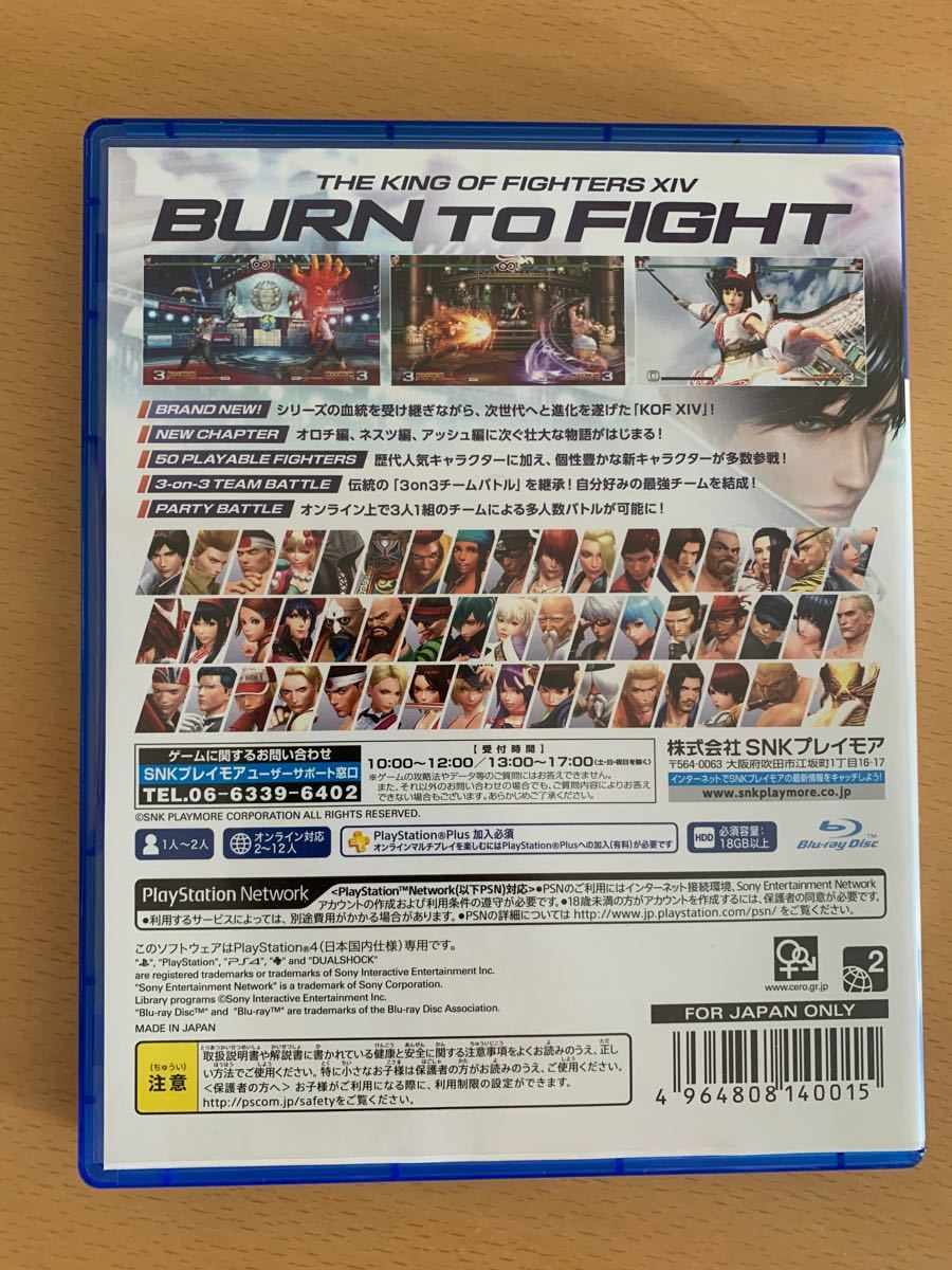 【PS4】 THE KING OF FIGHTERS XIV [通常版]