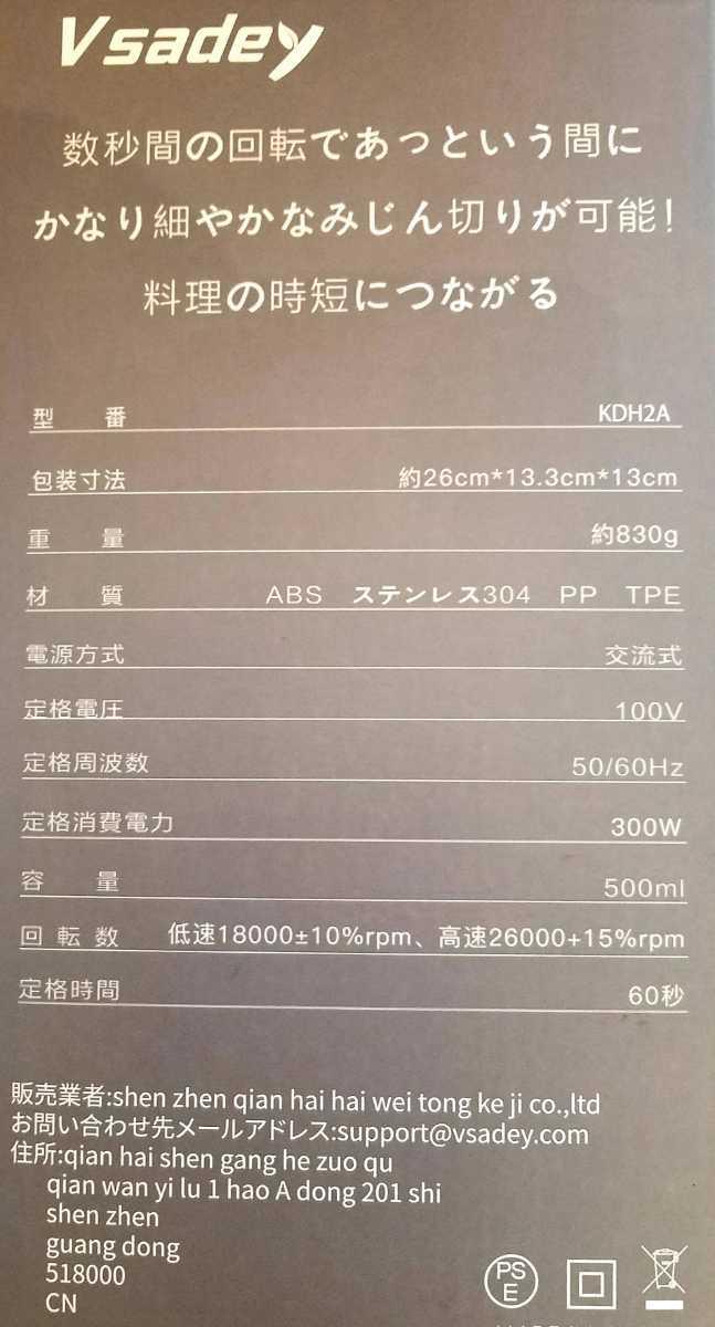 【新品】フードプロセッサー ミニチョッパー キッチン KEH2A