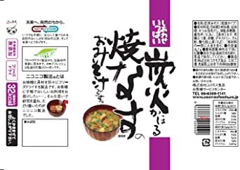 コスモス食品 化学調味料無添加 炭火かほる焼きなすのおみそ汁8.7g×10袋_画像2