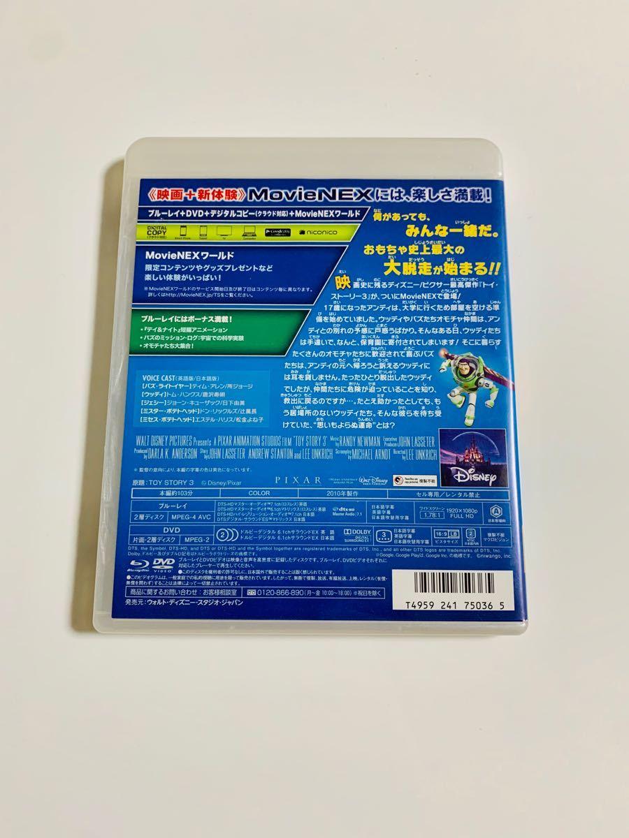 トイ・ストーリー 3    MovieNEX    Blu-ray+純正ケース