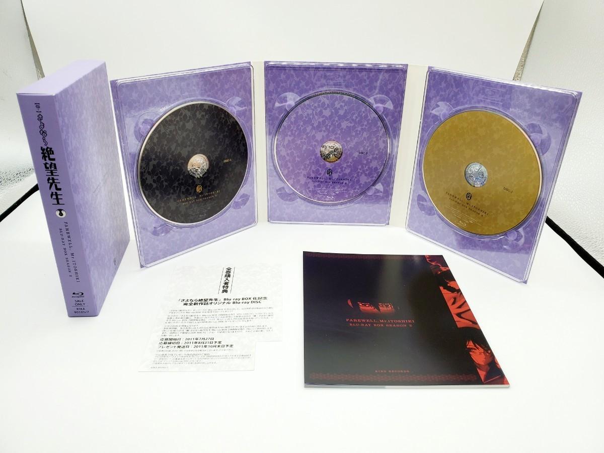 さよなら絶望先生 ブルーレイ BOX 3巻セット+ ブルーレイ全巻特典ディスク