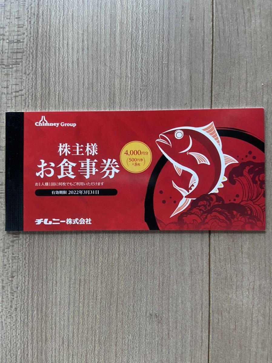 チムニー株主優待券2万円分 有効期限2022/3/31 匿名配送 送料無料 追跡サービス有り_画像1
